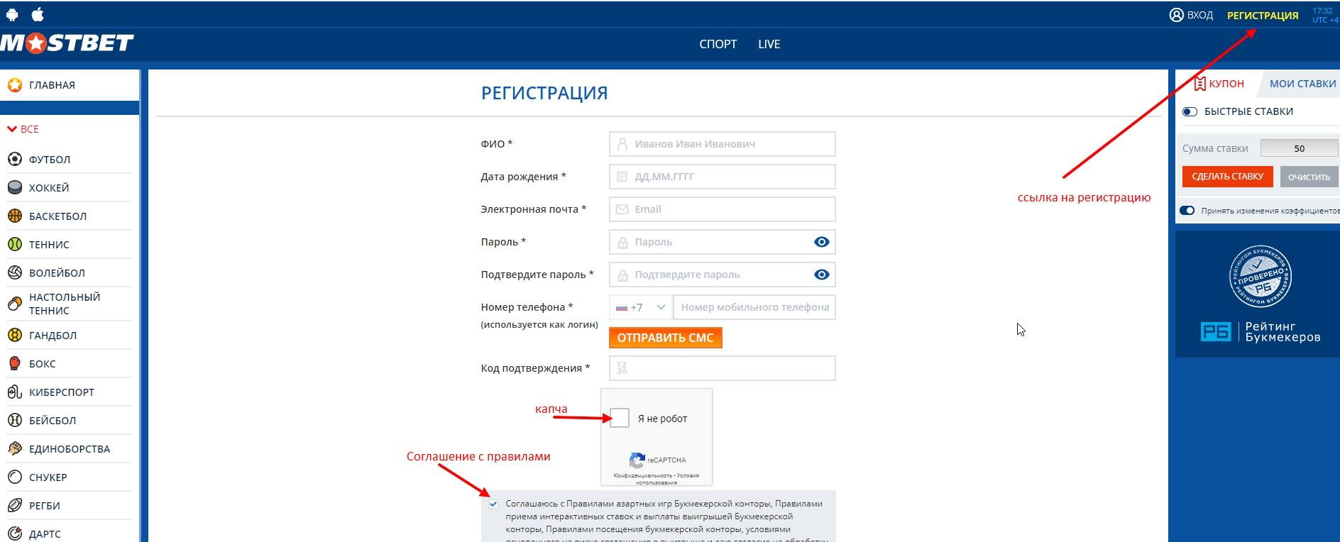 мостбет регистрация rus